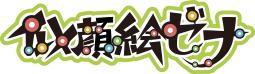 福岡のキャナルシティ博多 似顔絵ウェルカムボード全国発送【似顔絵ゼナ】